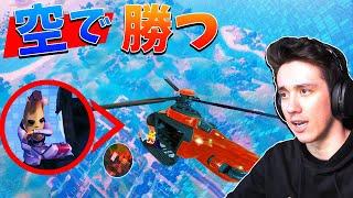 フォートナイトでヘリコプター縛り!!!  上空で回復www【鬼畜チャレンジ】