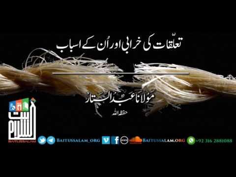 Talukaat e kharabi or un ky asbaab By Molana Abdul Sattar