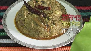 ইলিশের মাথা দিয়ে কচু শাক | Bangladeshi Illish Macher Matha Diye Kochu Shak | Hilsa Fish Taro Stem