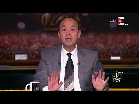 عمرو أديب: محدش عاوز يتحمل مسؤولية قرار -تنظيم الفتوى في الإعلام- ولا شيخ الأزهر ولا مكرم محمد