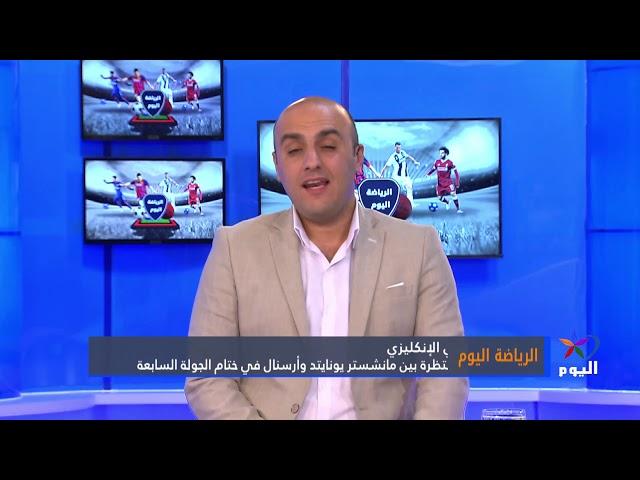 الرياضة اليوم: مناقشة ديربي مدريد في الدوري الإسباني والدوري الإنكليزي ودوري أبطال إفريقيا