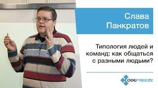 Слава Панкратов — Типология людей и команд: как общаться с разными людьми?
