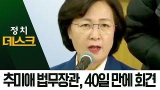 추미애, 취임 40일 만에 첫 기자간담회 | 정치데스크