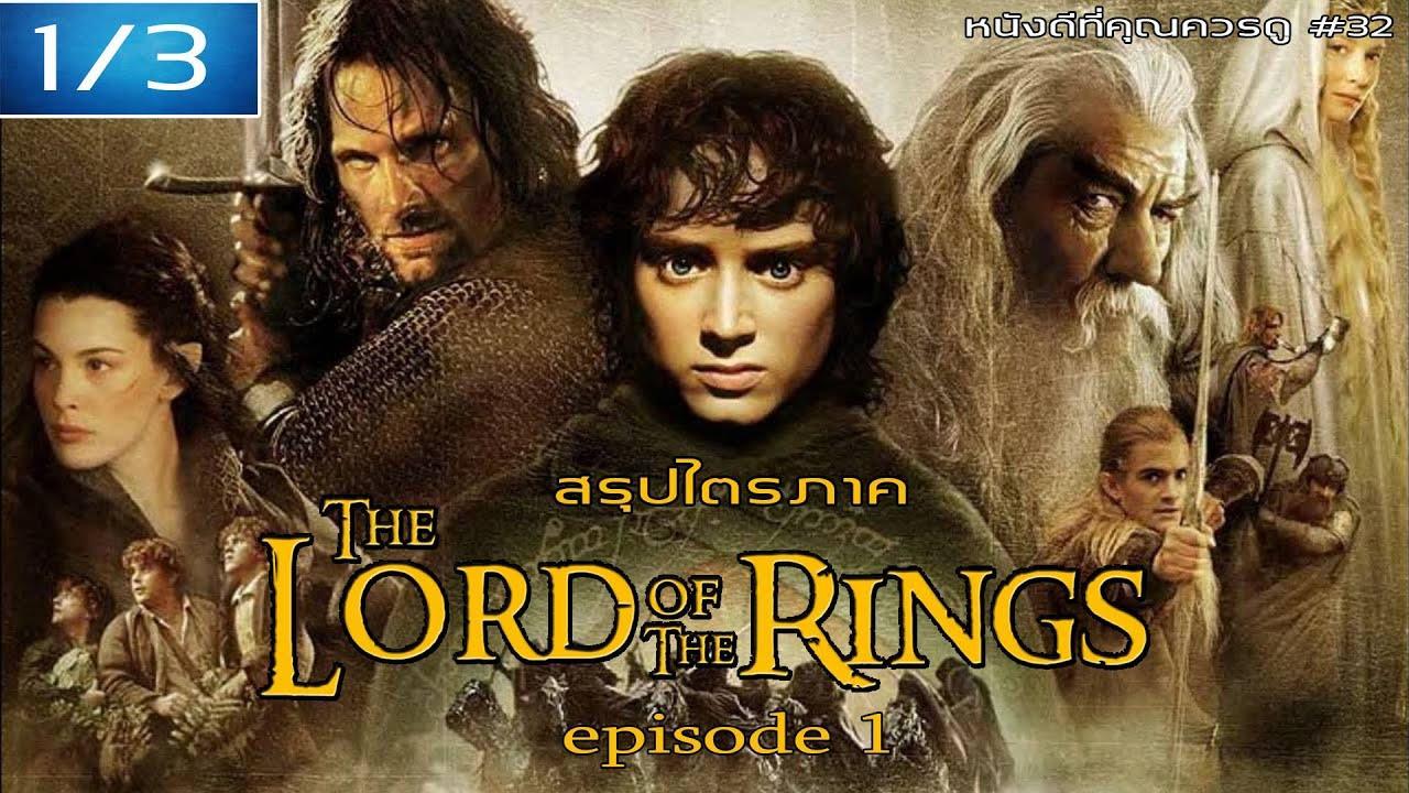 Photo of เดอะลอร์ดออฟเดอะริงส์ (ภาพยนตร์ไตรภาค) – สรุปเนื้อหา The Lord of the Rings [EP.1] – MOV Studio
