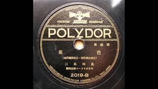 作詞;北原白秋 、 作曲;小松耕輔(大正6年(1917年)作曲) 80rpm / PO...