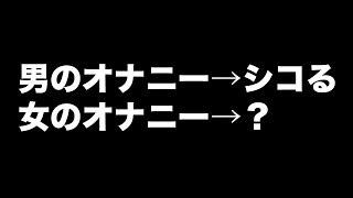 【爆笑w】男のオナニー→シコる 女のオナニー→?【2ch】