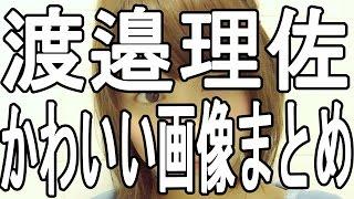チャンネル登録はこちらからお願い致します。 →https://www.youtube.com/channel/UCiTZCrs8zwx0RyIArV6r8zQ 【厳選】欅坂46 渡邉 理佐 かわいい 画像まとめ...