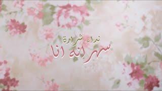 Nedaa Shrara -SAHRANA ANA  سهرانة أنا ( Official Lyric Video )