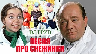 DJ ГРУВ - Песня про снежинки (Vj-Remake Video version) HD