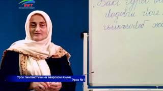Уроки лингвистики. Аварский язык. Урок  1