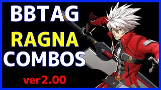 【BBTAG ver2.00】 RAGNA Combos ラグナ コンボ集