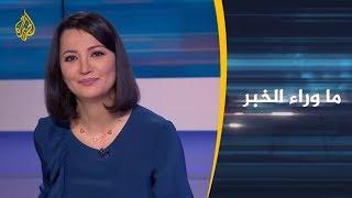 ماوراء الخبر-بعد عزل البشير.. ما مسار المشهد السياسي بالسودان؟