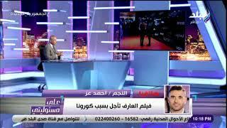 """الفنان أحمد عز يكشف كواليس وتفاصيل خاصة عن فيلم """"العارف"""""""