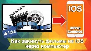 Как закачать фильмы на iOS (iPhone , iPad ) с помощью компьютера ? Без iTunes