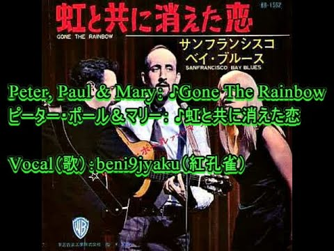 Peter, Paul & Mary: ♪Gone The...