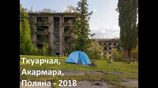 Абхазия-2018 (Ткуарчал, Акармара, Поляна)