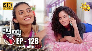 Divithura - දිවිතුරා | Episode 126 | 2021-10-15 Thumbnail