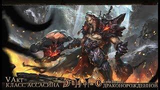 Diablo    Класс Убийцы ➤Набиваем Lvl ᛏV Акт  ᛏ 55