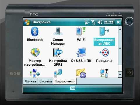 HTC Advantage X7510 настройка подключения