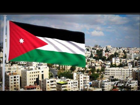 السلام الملكي الأردني | The Royal Anthem of Jordan