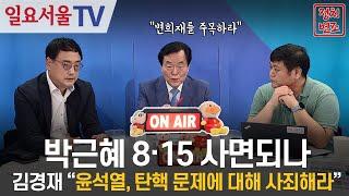 [정치변조] #16 - 문재인·이준석·윤석열 그리고 대…