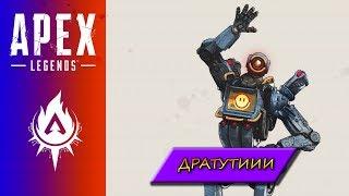 Ищем друзей в рейтинге | Apex Legends