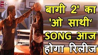 vuclip टाइगर श्रॉफ और दिशा पटानी की फिल्म 'बागी 2' का रोमांटिक गाना 'ओ साथी' आज होगा रिलीज !!