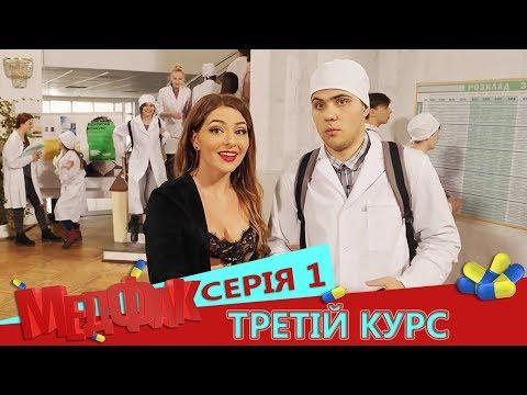 МедФак - Третій курс 1 серія | Новий комедійний серіал від Дизель Студио!