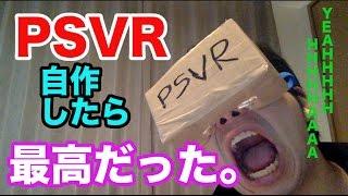 【PSVR】PSVRゴーグルを100円均一グッズで作ってみたww