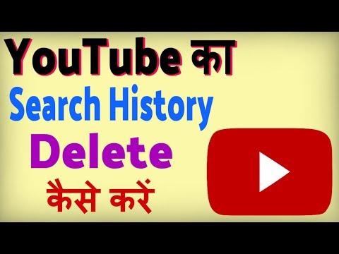YouTube ki search history kaise delete kare ? how to delete
