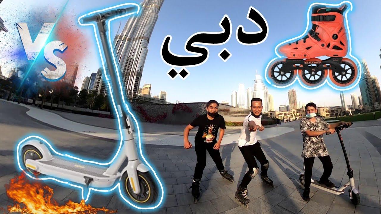 دبي  سباق سكيت | شو طلب مني رجل الامن في شوارع دبي