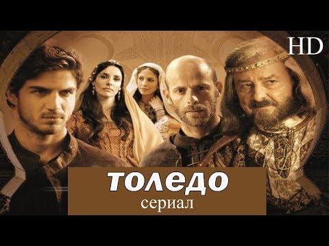 ТОЛЕДО - 1 серия I Исторический сериал I ВЫСОКОЕ КАЧЕСТВО!!!