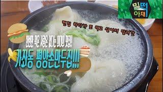 [밀떡아재가간다]쉰슐랭의 맛집탐방 제2탄!!! 일산 가…