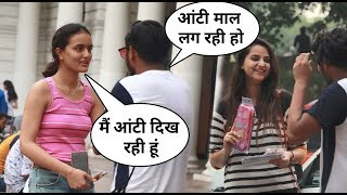 Calling Cute Girl's Aunty Prank | Khujli Baba | Prank in india