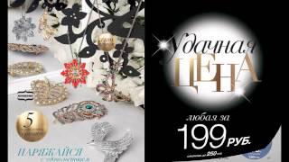 Каталог Avon Россия 14 2014 смотреть онлайн бесплатно