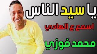 الامبراطور محمد فوزي - يا سيد الناس - اسمع ع الهادي ♥ بالكلمات