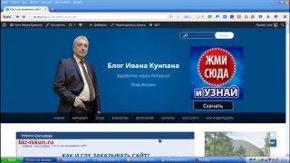 Как заказать сайт, где заказать сайт(Блог: http://biz-iskun.ru/ В данном видео показано, как заказать разработку и создание сайта на фрилансе, как состави..., 2016-03-12T17:31:46.000Z)