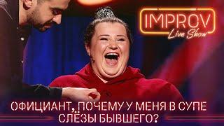 Недовольный клиент и слёзы Порошенко Improv Live Show 2021