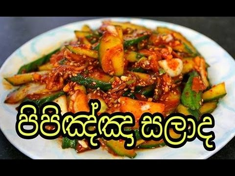 Spicy cucumber salad sinhala youtube spicy cucumber salad sinhala forumfinder