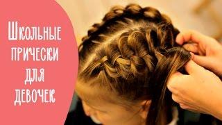видео Детские прически на длинные волосы