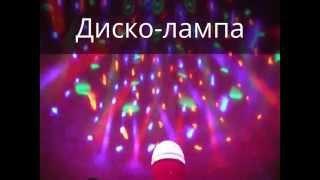 Диско лампа | Цветомузыка для дома(Диско-лампа в нашем магазине: http://usb-tronic.ru/lamps/ Три цвета светодиодов. Стандартный цоколь. Яркая цветомузыка..., 2015-11-20T21:53:15.000Z)
