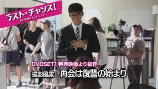 ラスト・チャンス! ~愛と勝利のアッセンブリー~ 第26話