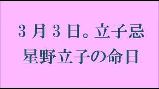 3月3日。立子忌。星野立子の命日。(俳句カレンダー)