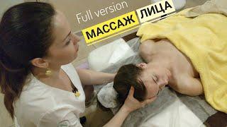 Обучающее видео массажа лица 45 минут. FACIAL MASSAGE