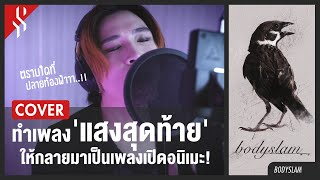 ทำเพลง 'แสงสุดท้าย' ให้กลายมาเป็นเพลงเปิดอนิเมะ【Cover】by【Scarlette】