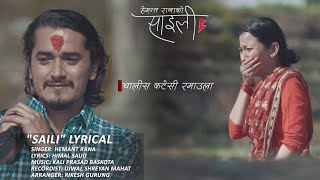 Sun Saili Saili full song Lyrics || Nepali Songs || Sikkim Songs ||