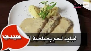 بالفيديو:حضّري اللحم بصلصة الخردل