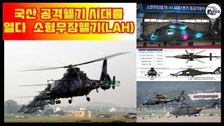 국산 공격헬기 시대를 열다 - 소형무장헬기(LAH)