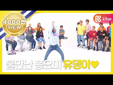 (Weekly Idol EP.320) WEKI MEKI X GOLDEN CHILD Cover Dance Competition no.1 [위키미키X골든차일드 커버댄스 대결1]