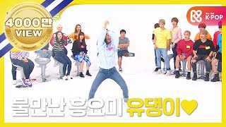 (Weekly Idol EP.320) WEKI MEKI X GOLDEN CHILD Cover Dance Competition no.1 [위키미키X골든차일드 커버댄스 대결1] thumbnail